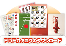 結納PDFカタログのダウンロード