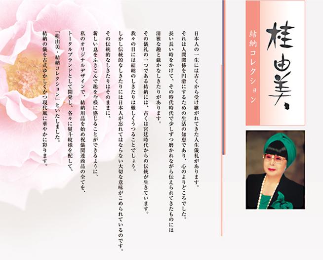 桂由美 コレクション