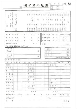 関西式申込書