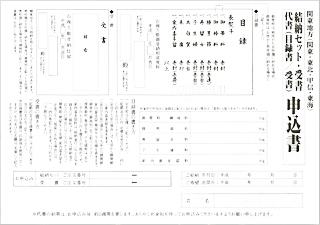 関東式申込書
